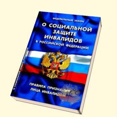 Федеральный закон от 24 ноября 1995 г n 181-фз о социальной защите инвалидов в российской федерации