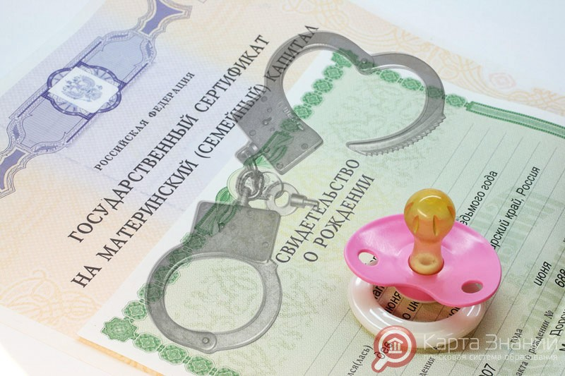 судебные решения о мошенничестве с материнским капиталом ждали
