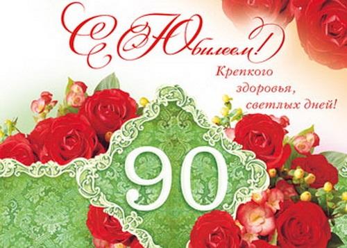 Поздравление с днем рождения бабушке с 90 летием