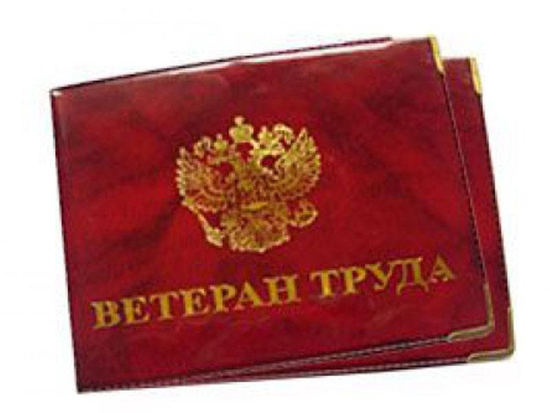 Путевки для пенсионеров ветеранов труда московской области препоны